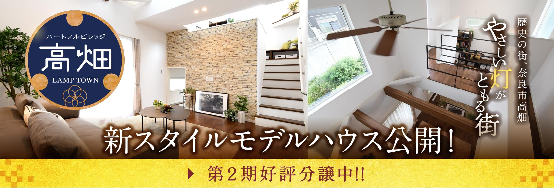 HV高畑第二分譲新スタイルモデルハウス